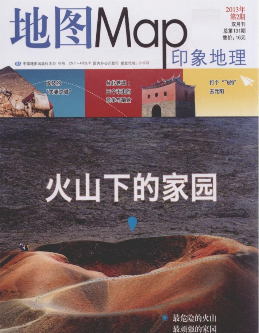 地图map杂志最新一期订阅