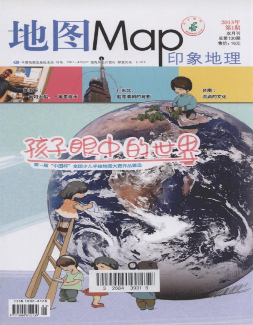 地图map杂志订购