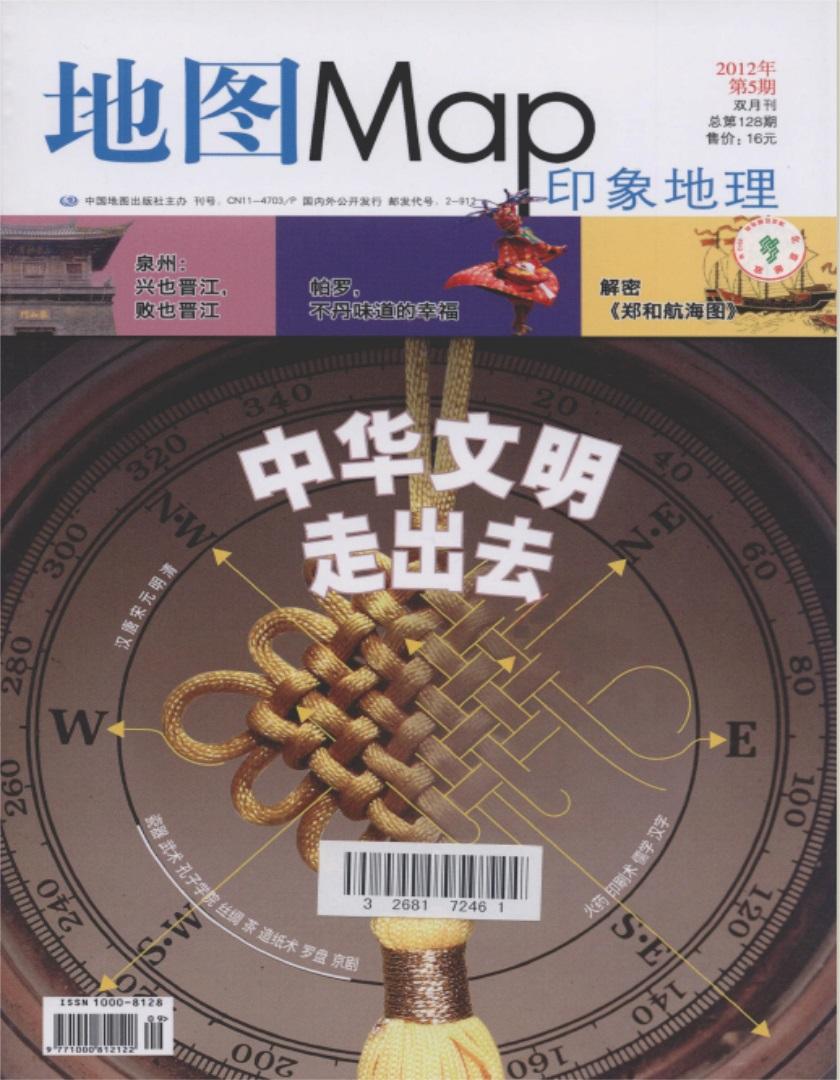 地图map杂志征订