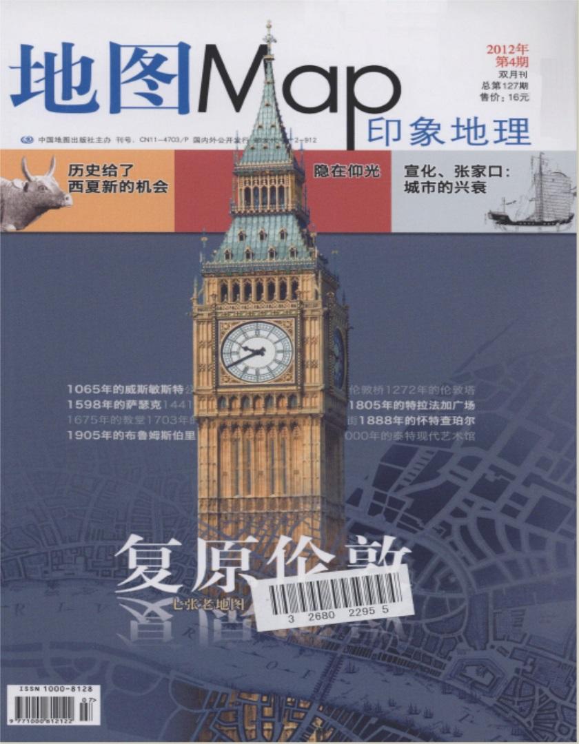 地图map杂志邮购