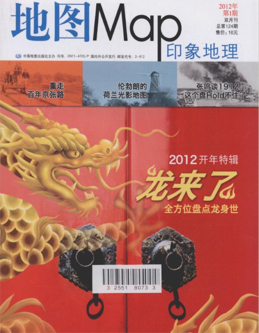地图map杂志购买
