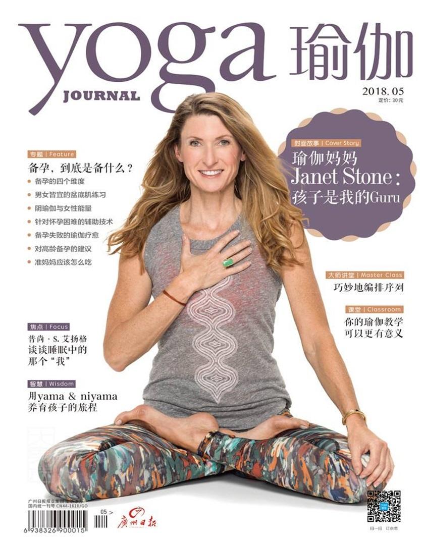 瑜伽 Yoga杂志最新一期订阅