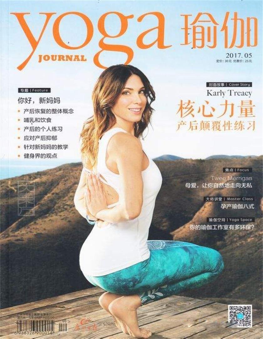 瑜伽 Yoga杂志订购