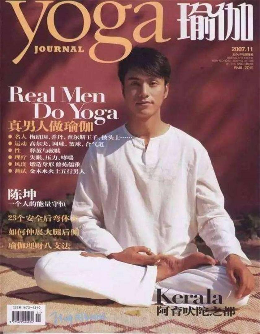 瑜伽 Yoga杂志征订