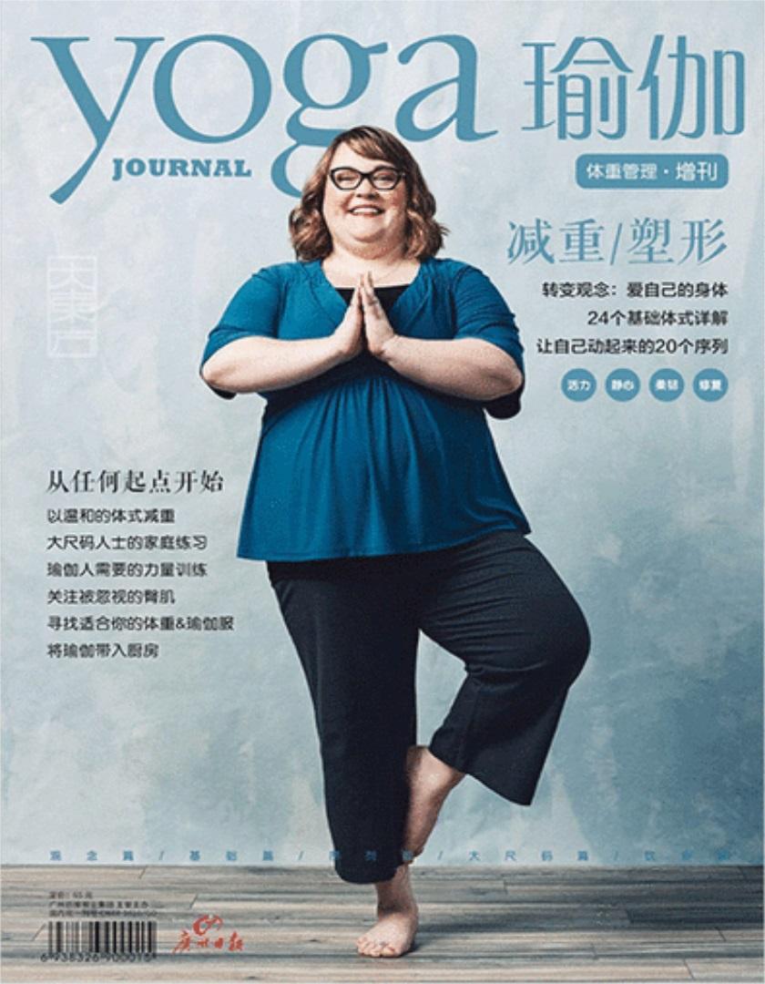 瑜伽 Yoga杂志购买