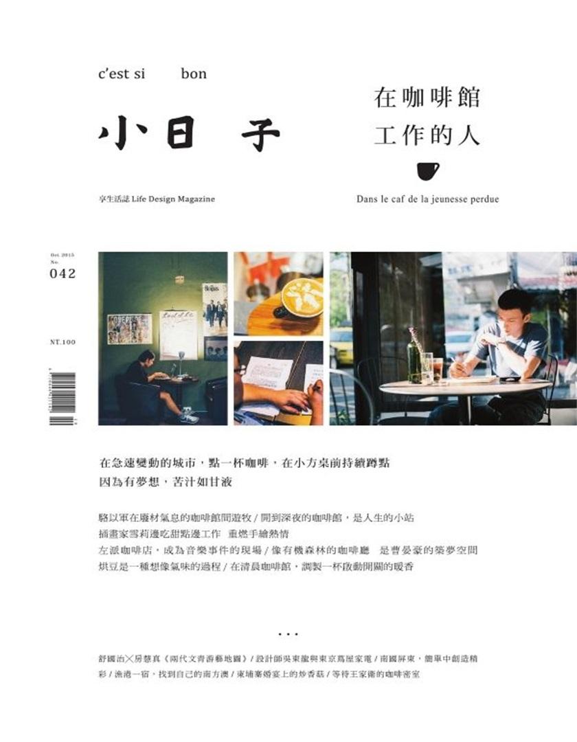小日子享生活志杂志最新一期订阅