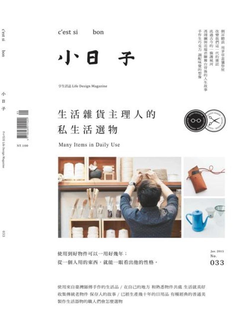 小日子享生活志杂志征订