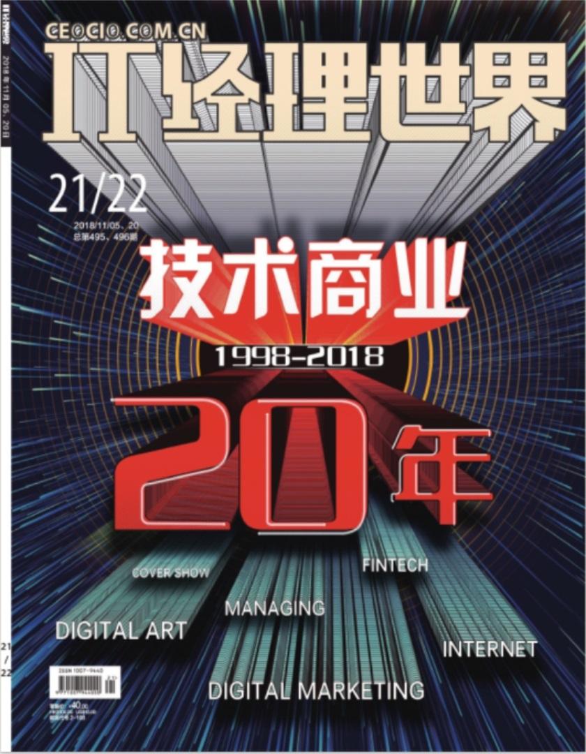IT经理世界杂志最新一期订阅