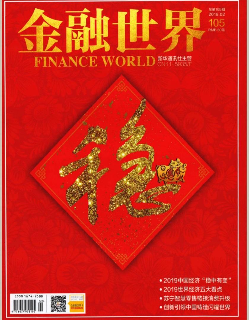 金融世界杂志最新一期订阅