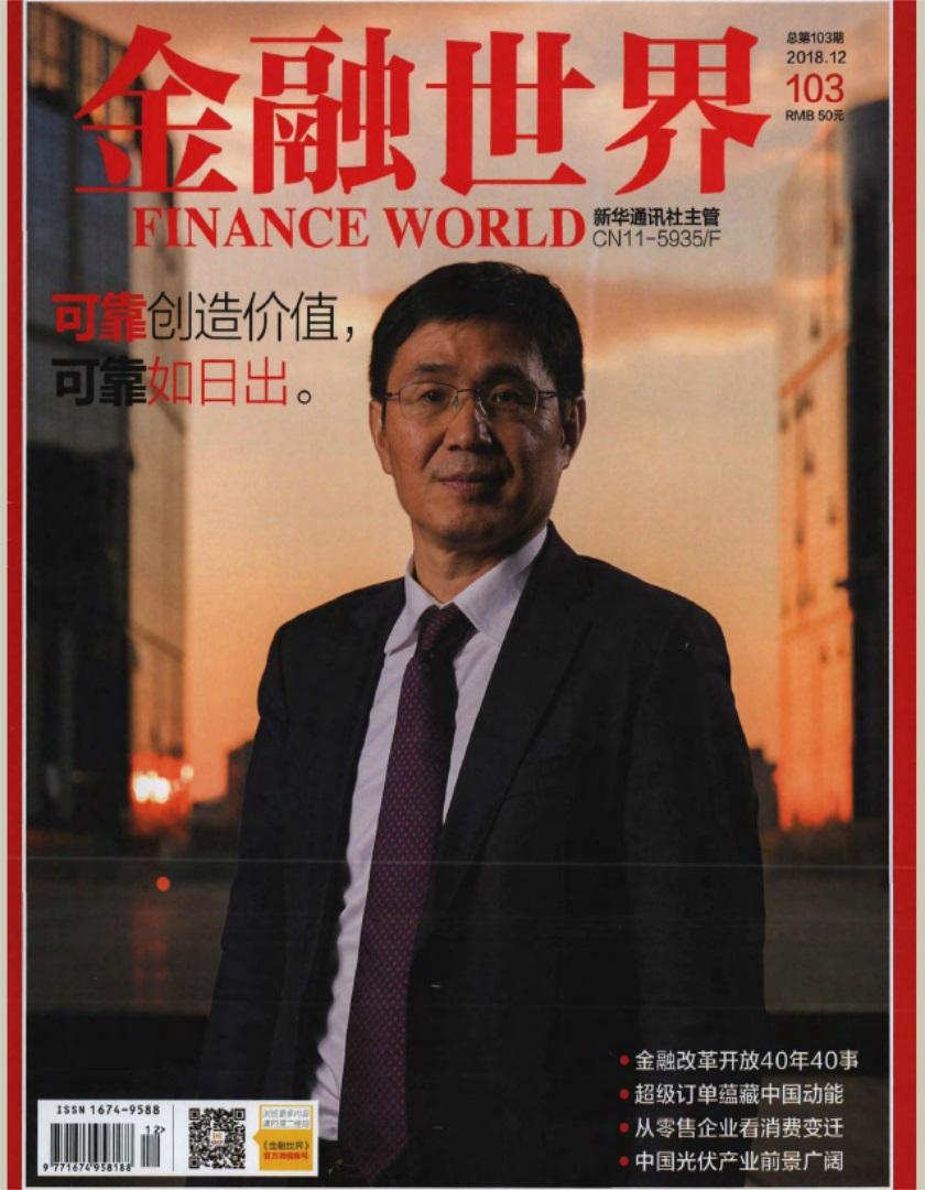 金融世界杂志征订