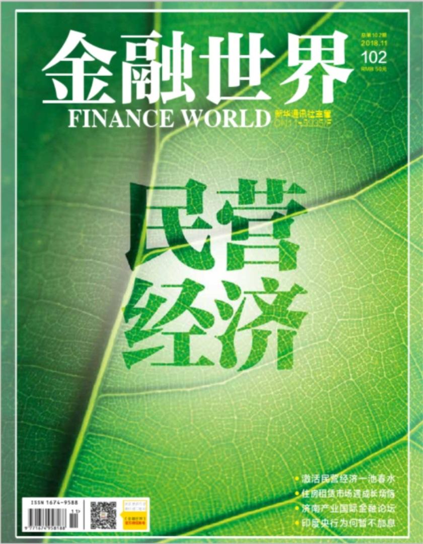金融世界杂志购买