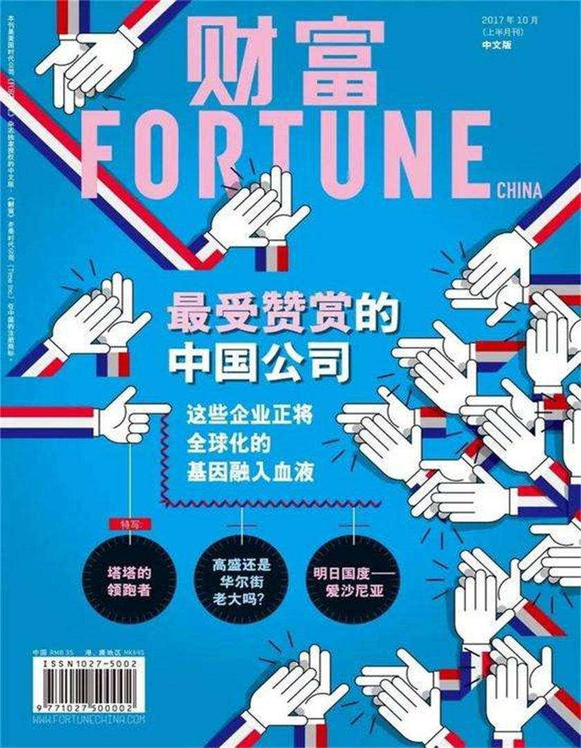 财富中文版杂志最新一期订阅