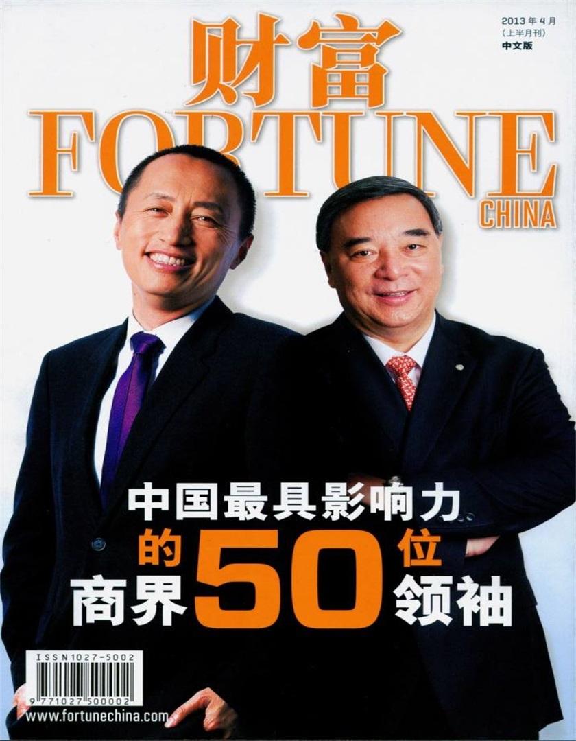 财富中文版杂志订购