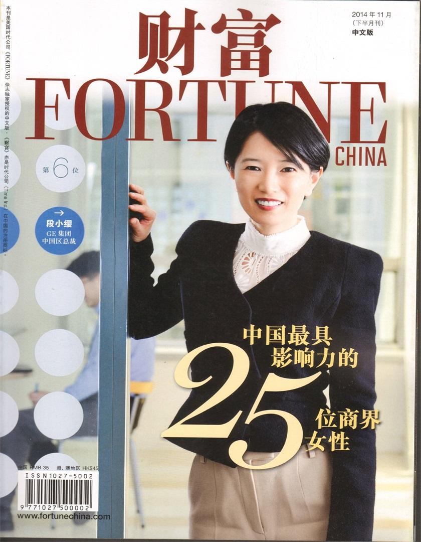 财富中文版杂志征订