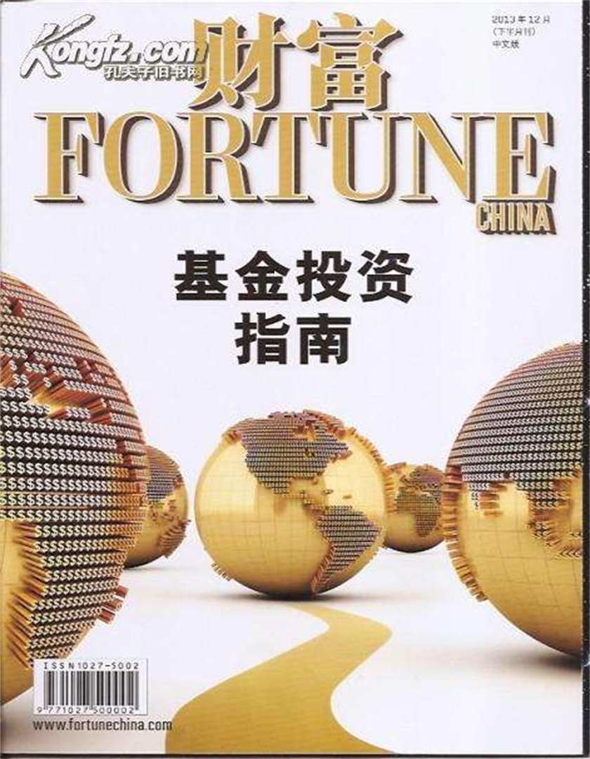 财富中文版杂志邮购