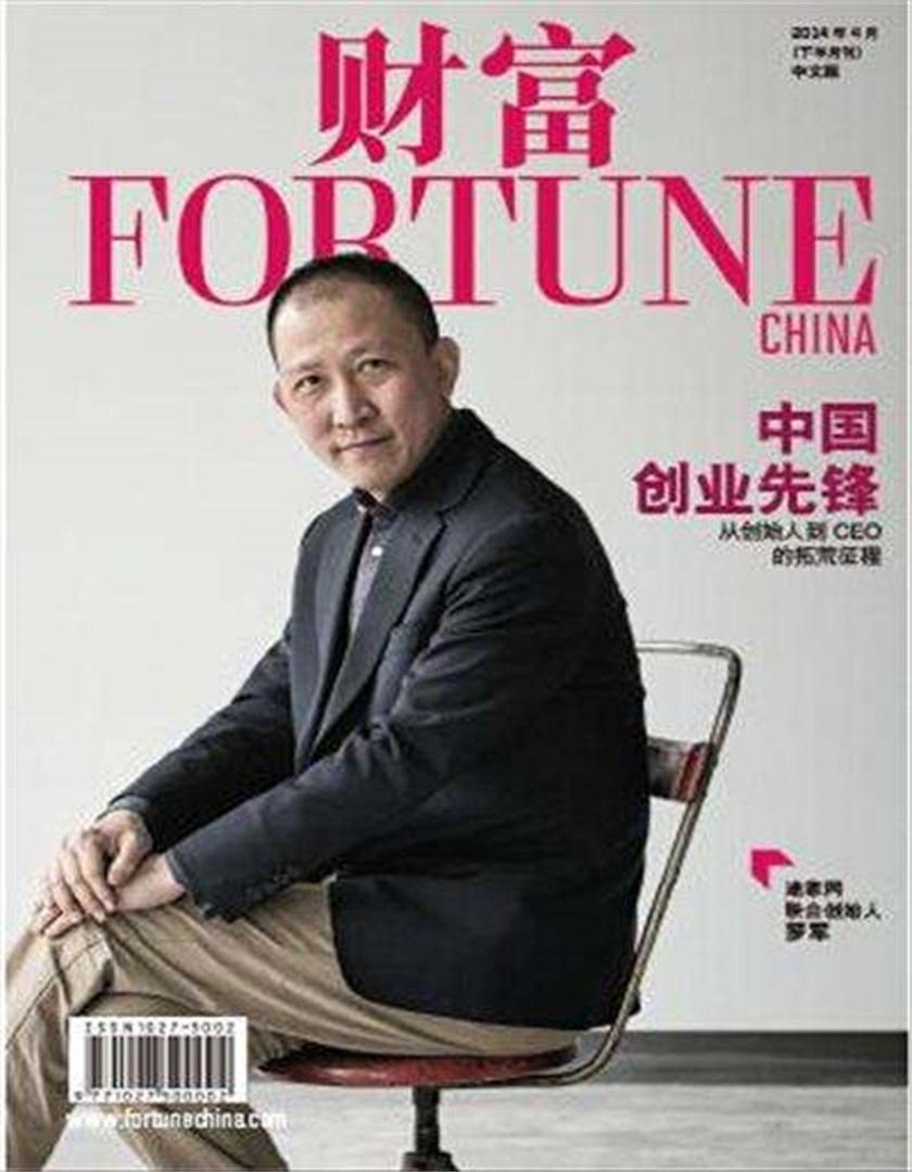 财富中文版杂志购买