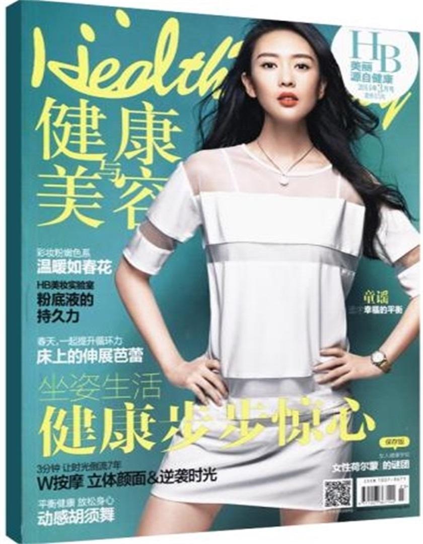 健康与美容杂志最新一期订阅