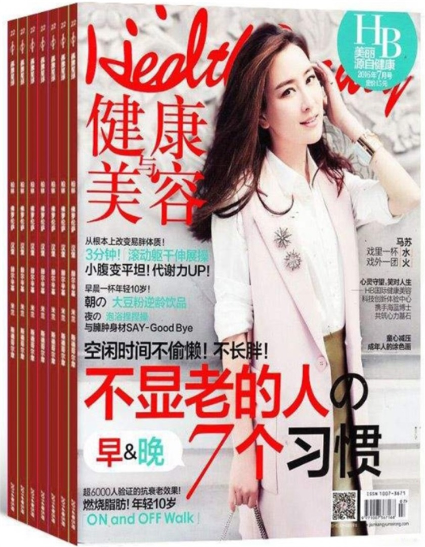 健康与美容杂志订购