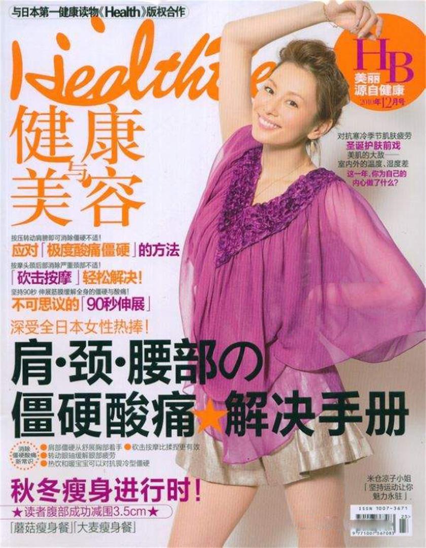 健康与美容杂志征订