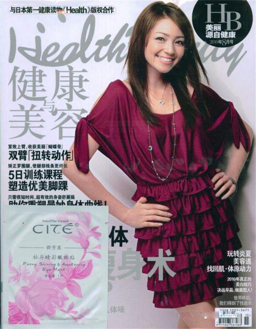健康与美容杂志邮购