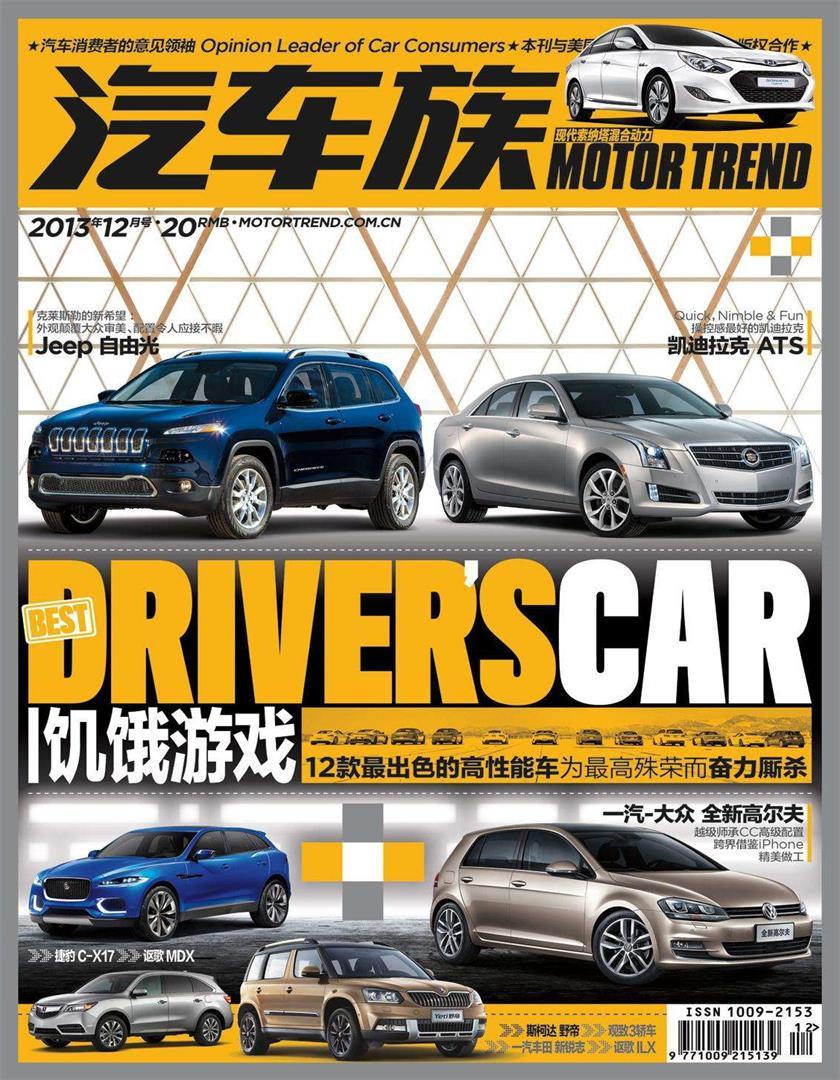 汽车族杂志最新一期订阅