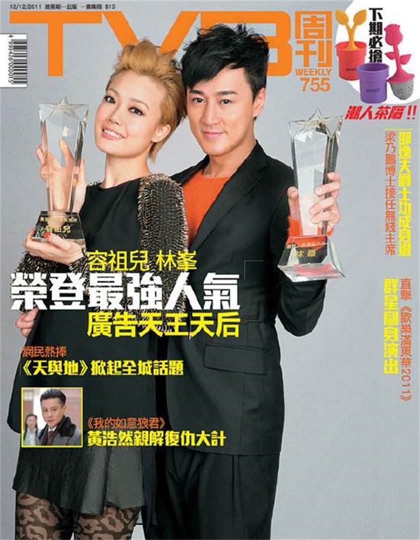 TVB周刊杂志最新一期订阅