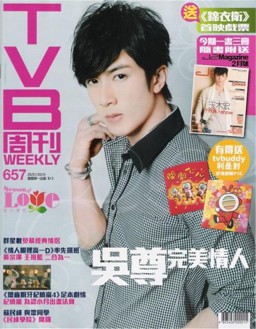 TVB周刊杂志订购