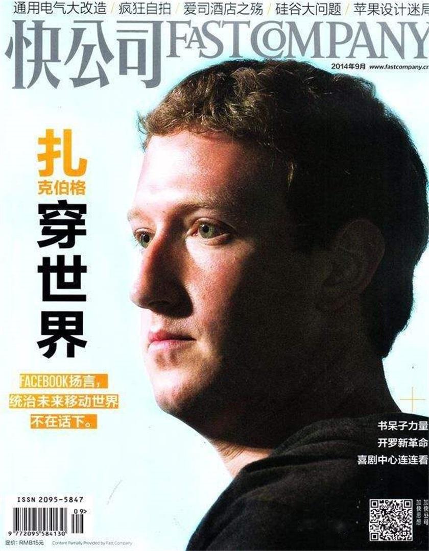 快公司杂志最新一期订阅