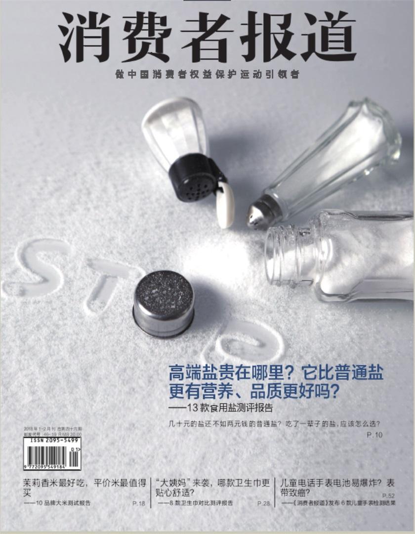 消费者报道杂志购买