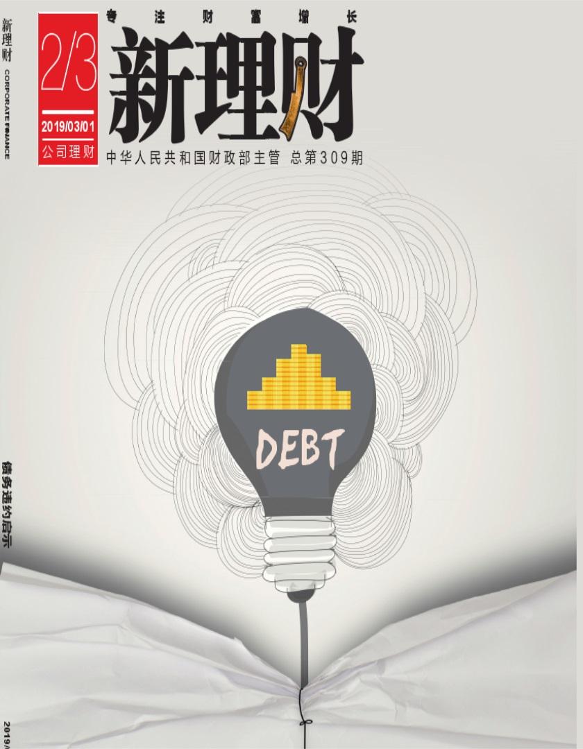 新理财杂志最新一期订阅