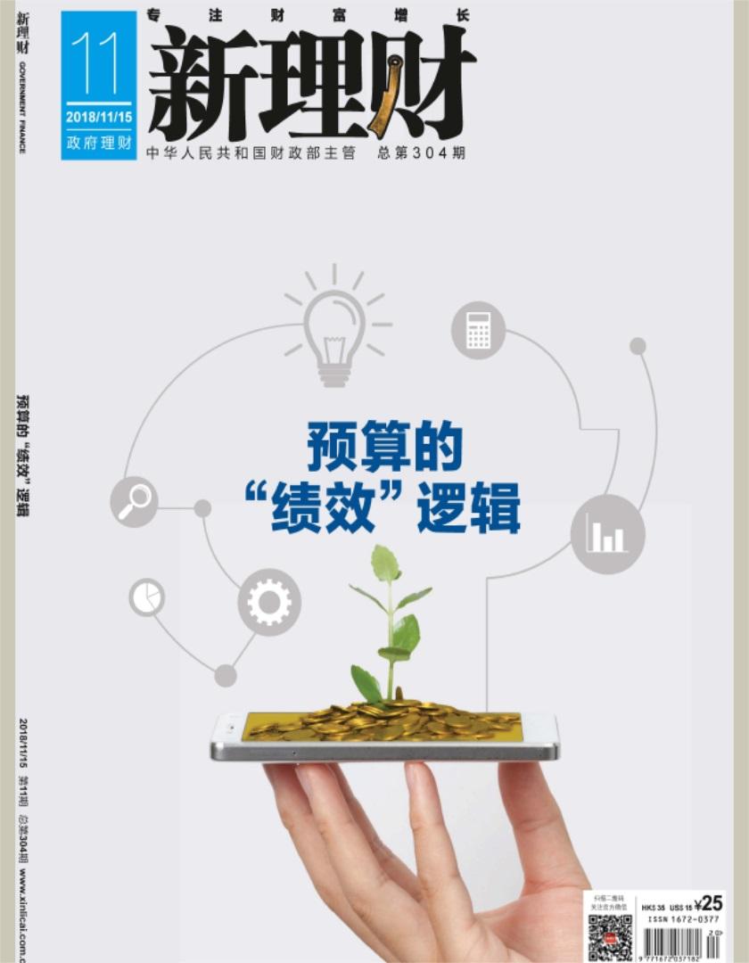 新理财杂志邮购