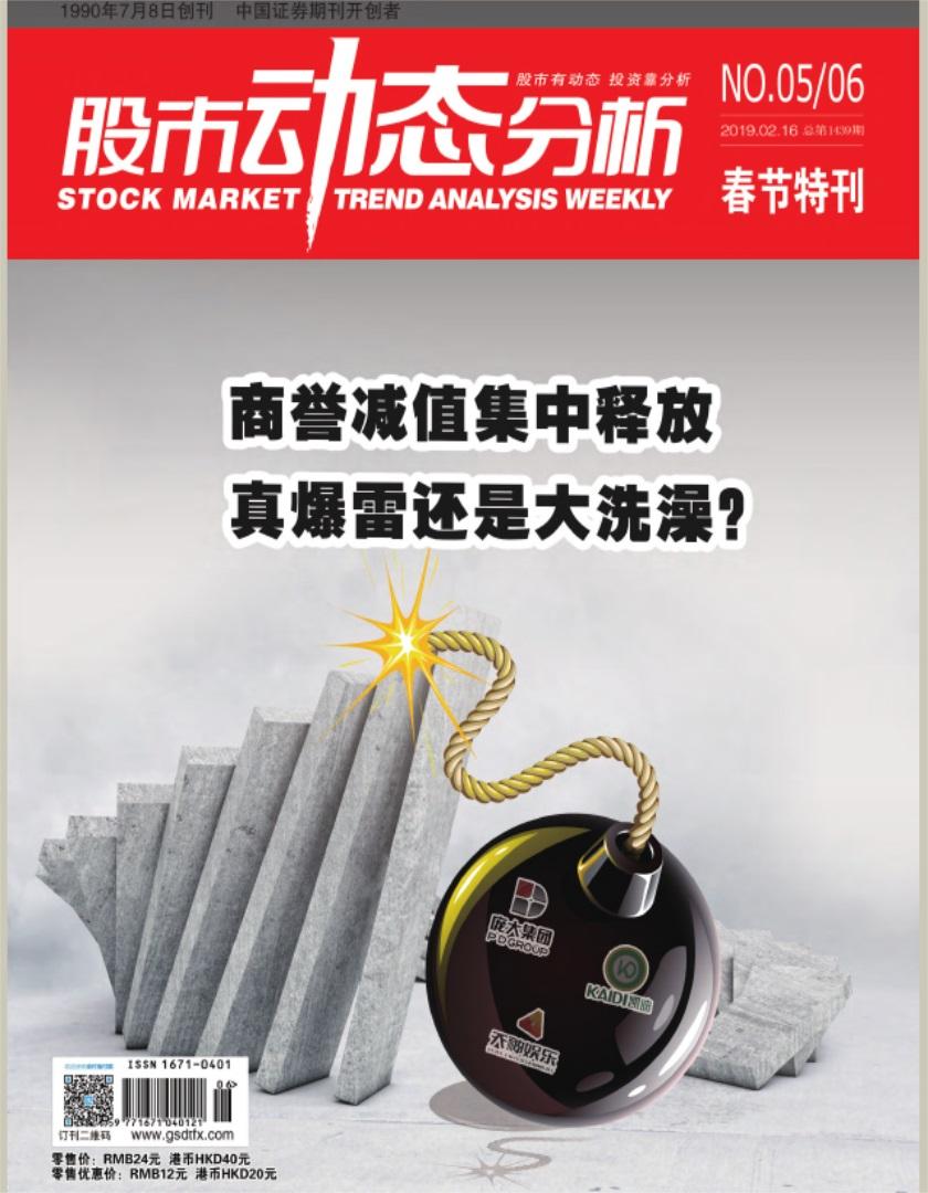 股市动态分析杂志最新一期订阅