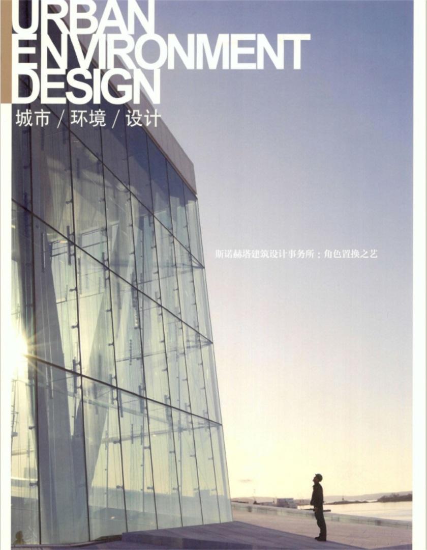 城市环境设计杂志订购