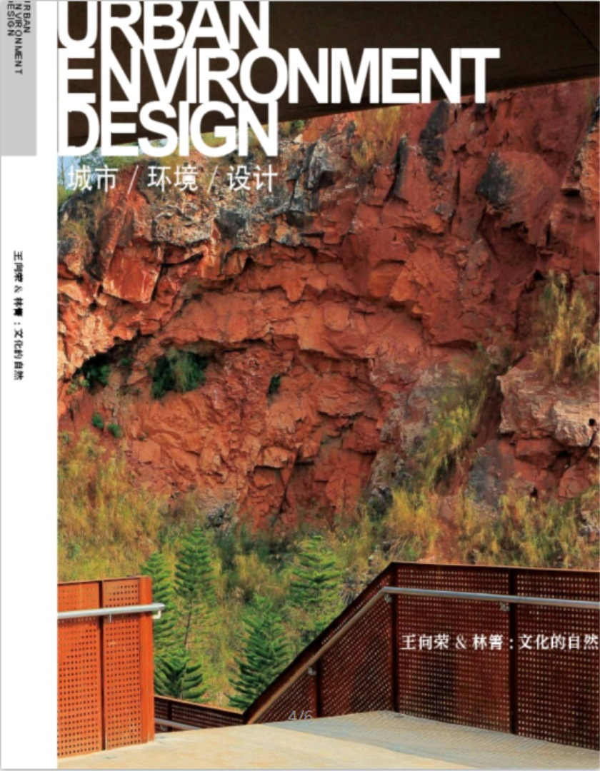 城市环境设计杂志征订