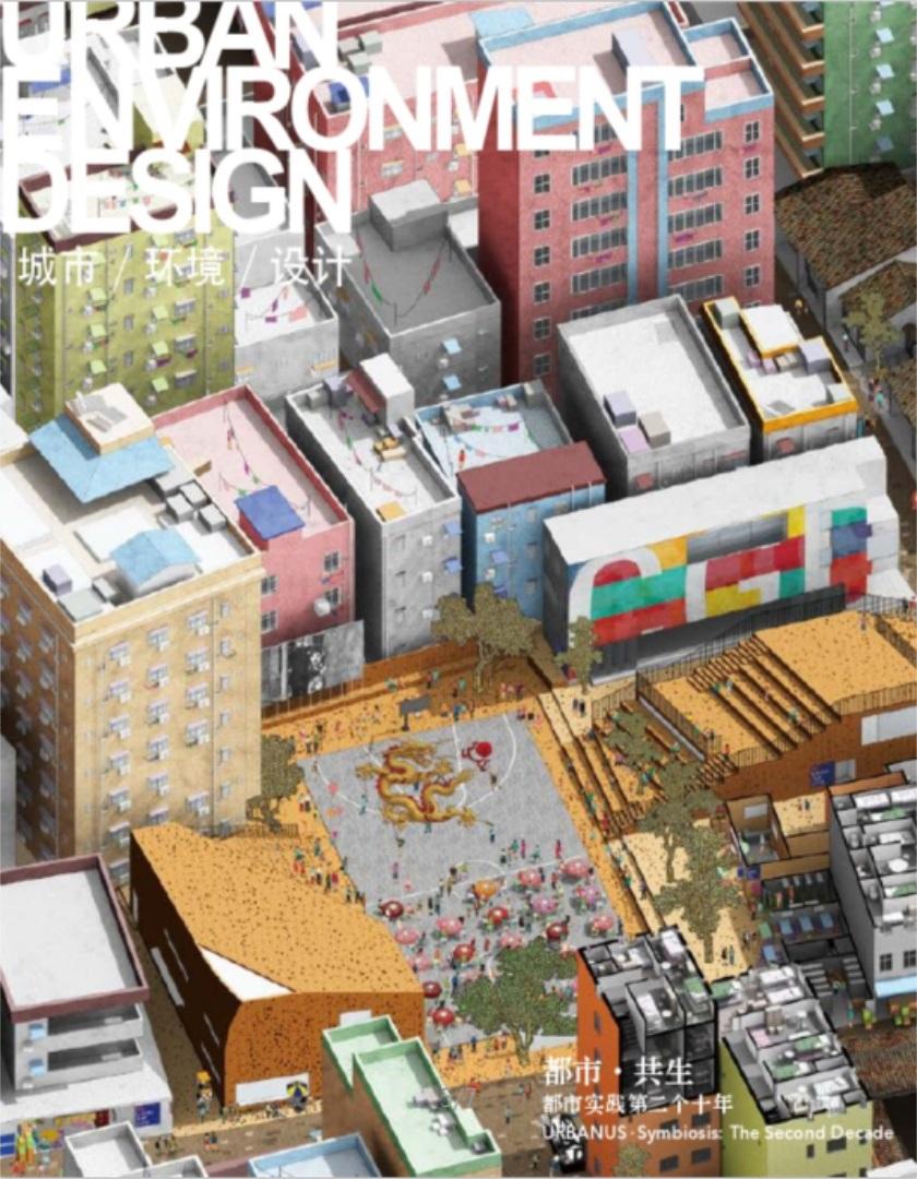 城市环境设计杂志邮购