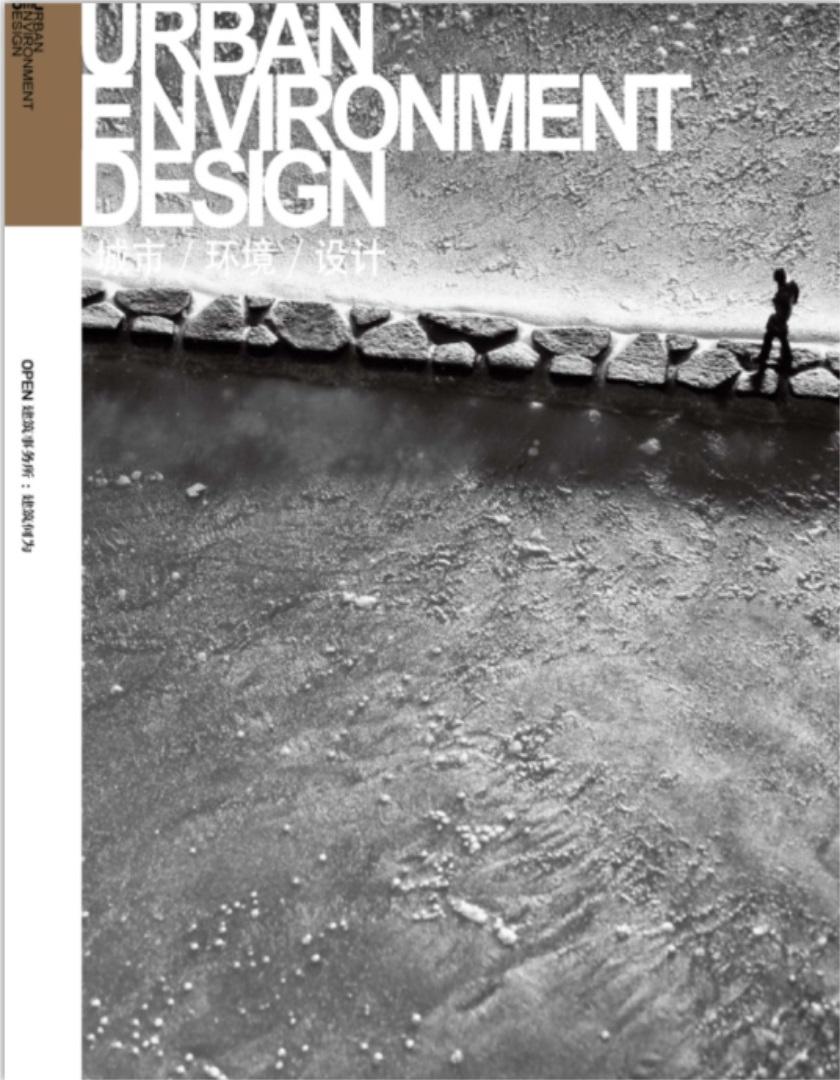 城市环境设计杂志购买