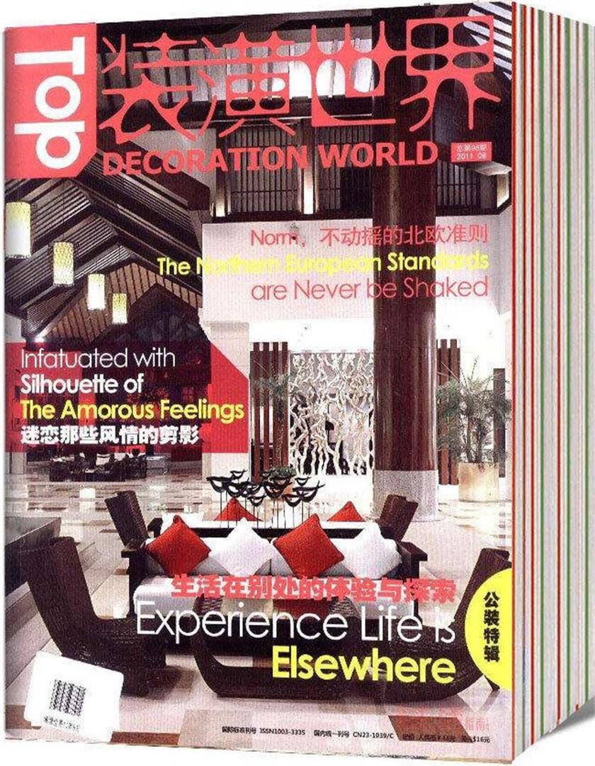 装潢世界杂志最新一期订阅