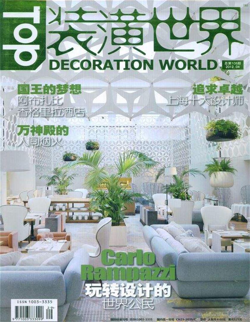 装潢世界杂志订购