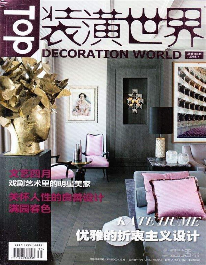 装潢世界杂志购买