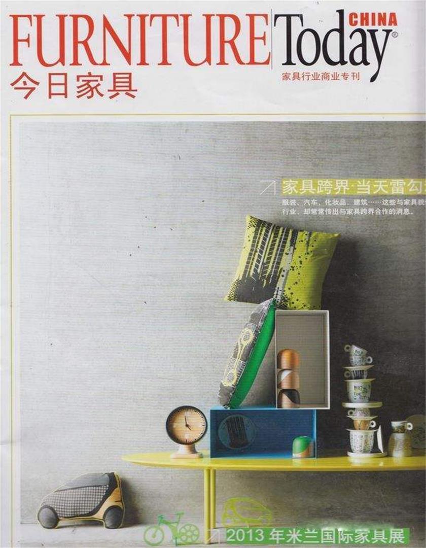 今日家具杂志订购