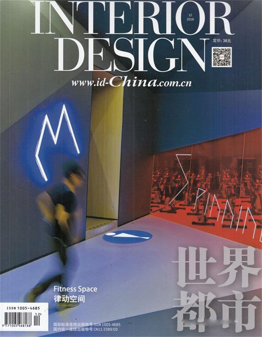 设计世界杂志订阅