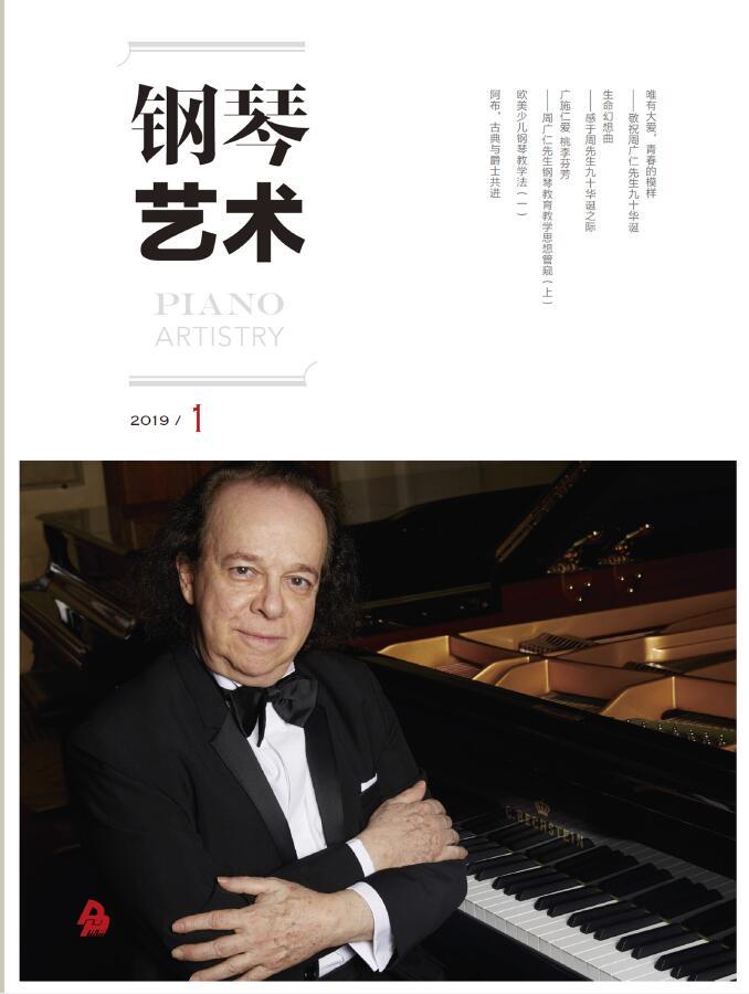 钢琴艺术杂志订阅