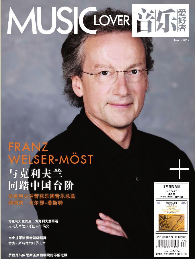 音乐爱好者杂志最新一期订阅