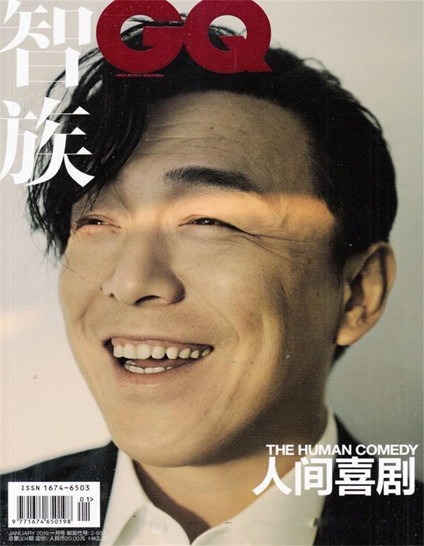 智族GQ杂志征订