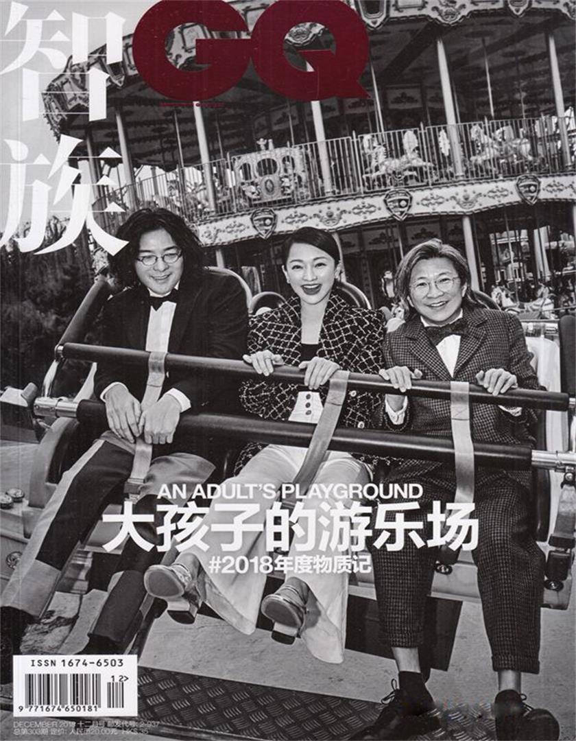 智族GQ杂志邮购