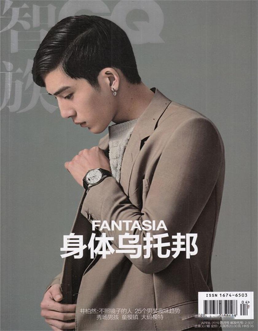 智族GQ杂志购买