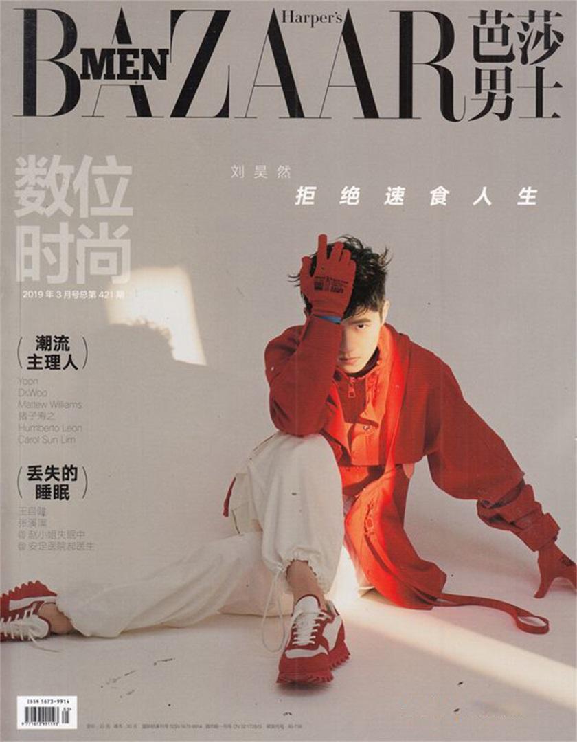 芭莎男士杂志最新一期订阅