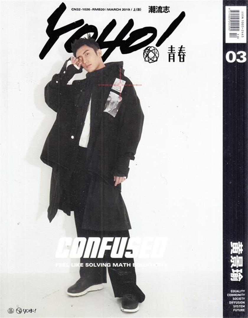 YOHO(潮流志)杂志征订