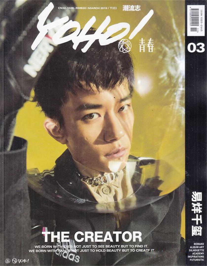 YOHO(潮流志)杂志邮购