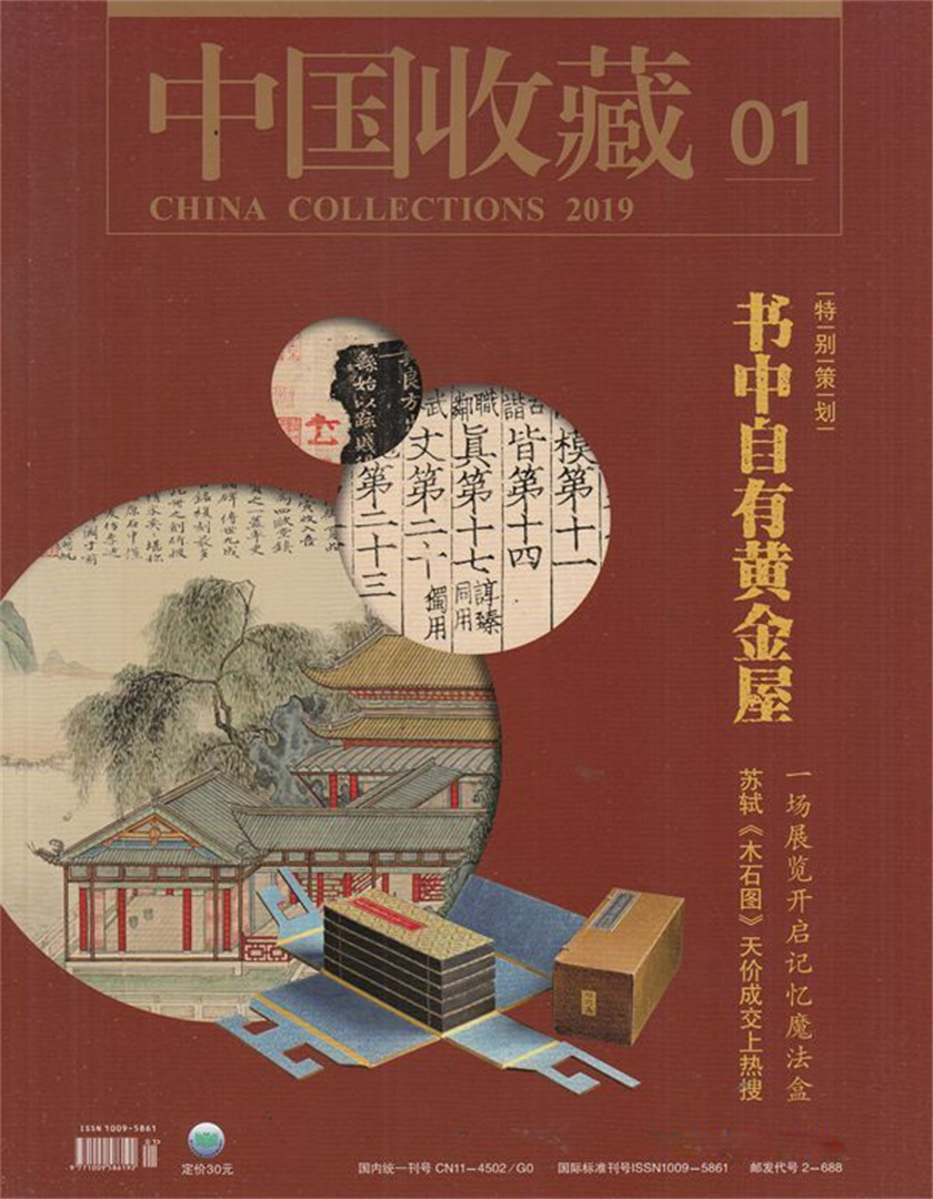 中国收藏杂志最新一期订阅